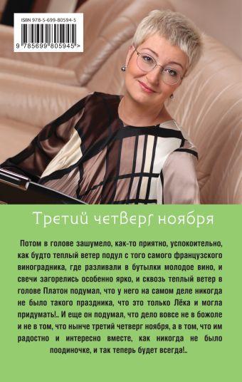 Третий четверг ноября Татьяна Устинова