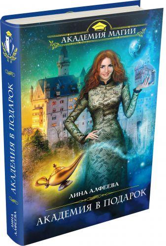 Алфеева Л. - Академия в подарок обложка книги
