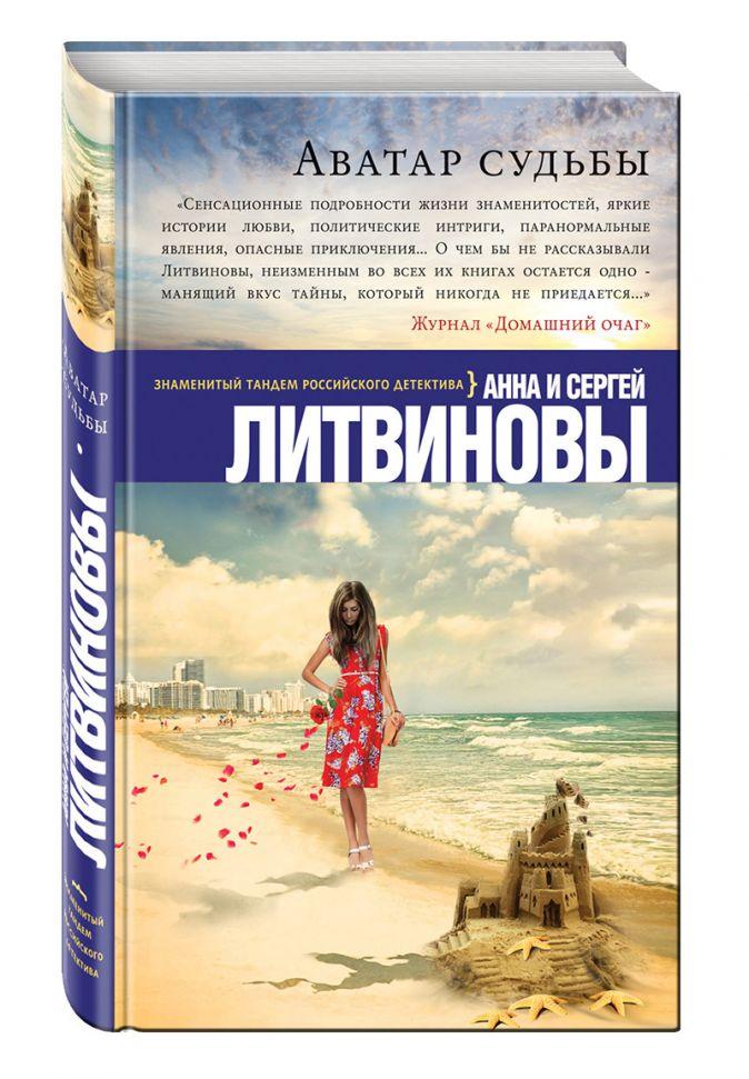 Литвинова А.В., Литвинов С.В. - Аватар судьбы обложка книги