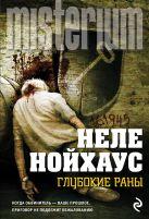Нойхаус Н. - Глубокие раны' обложка книги