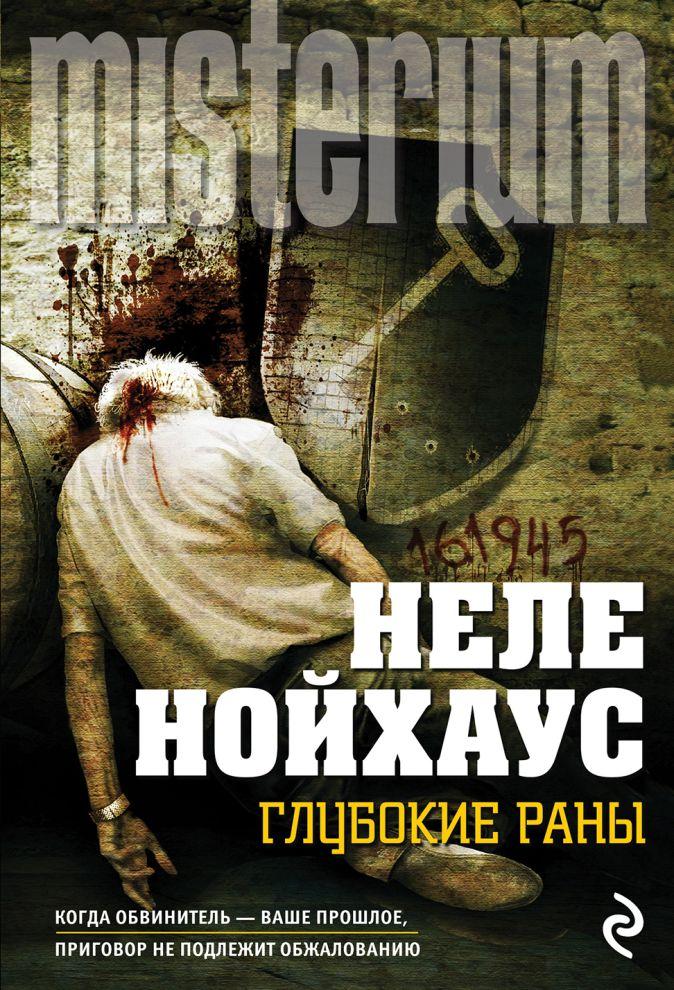 Нойхаус Н. - Глубокие раны обложка книги