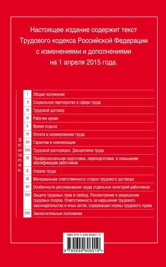 Трудовой кодекс Российской Федерации: текст с изм. и доп. на 1 апреля 2015 г.