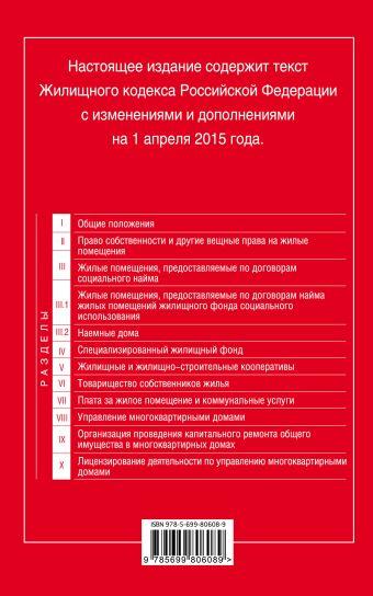 Жилищный кодекс Российской Федерации : текст с изм. и доп. на 1 апреля 2015 г.