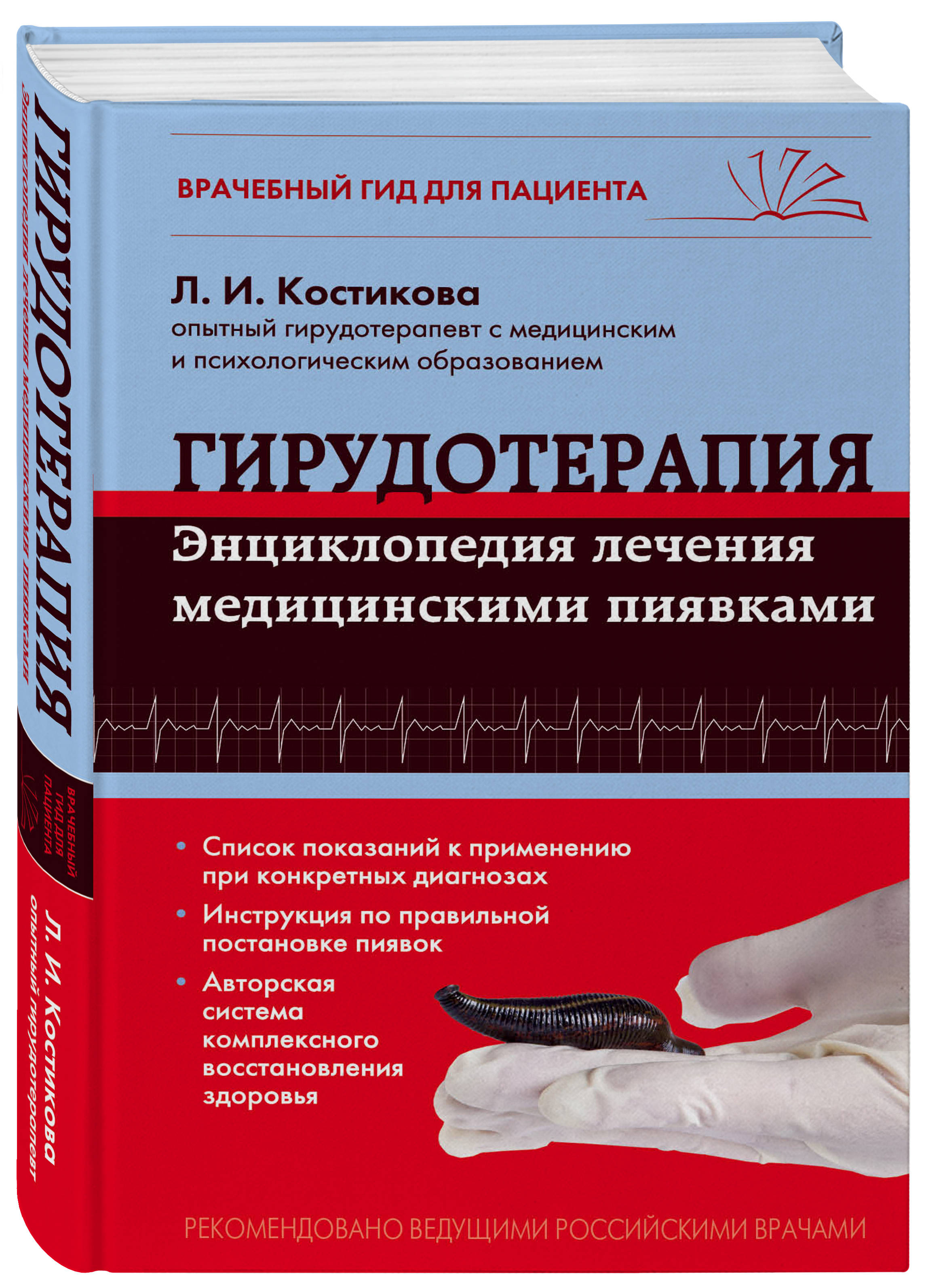 Костикова Л.И. Гирудотерапия. Энциклопедия лечения медицинскими пиявками