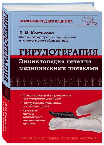 Л.И. Костикова - Гирудотерапия. Энциклопедия лечения медицинскими пиявками обложка книги