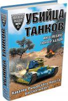 Мебиус И., Хальм Г. - Убийца танков. Кавалер Рыцарского Креста рассказывает' обложка книги