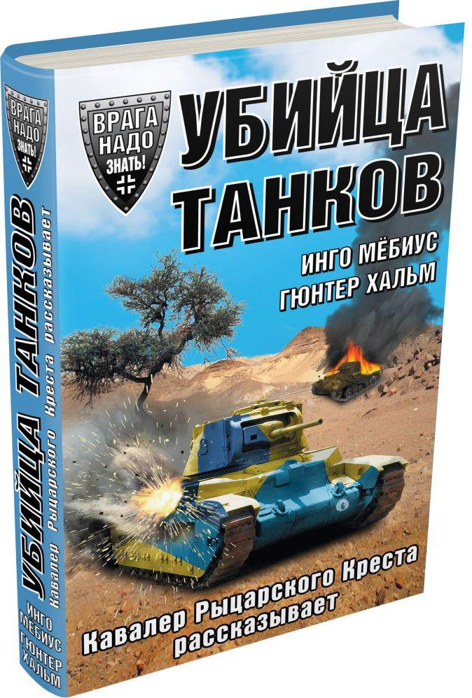 Инго Мебиус, Гюнтер Хальм - Убийца танков. Кавалер Рыцарского Креста рассказывает обложка книги