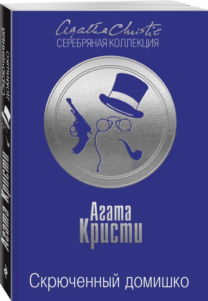 Агата Кристи - Скрюченный домишко обложка книги