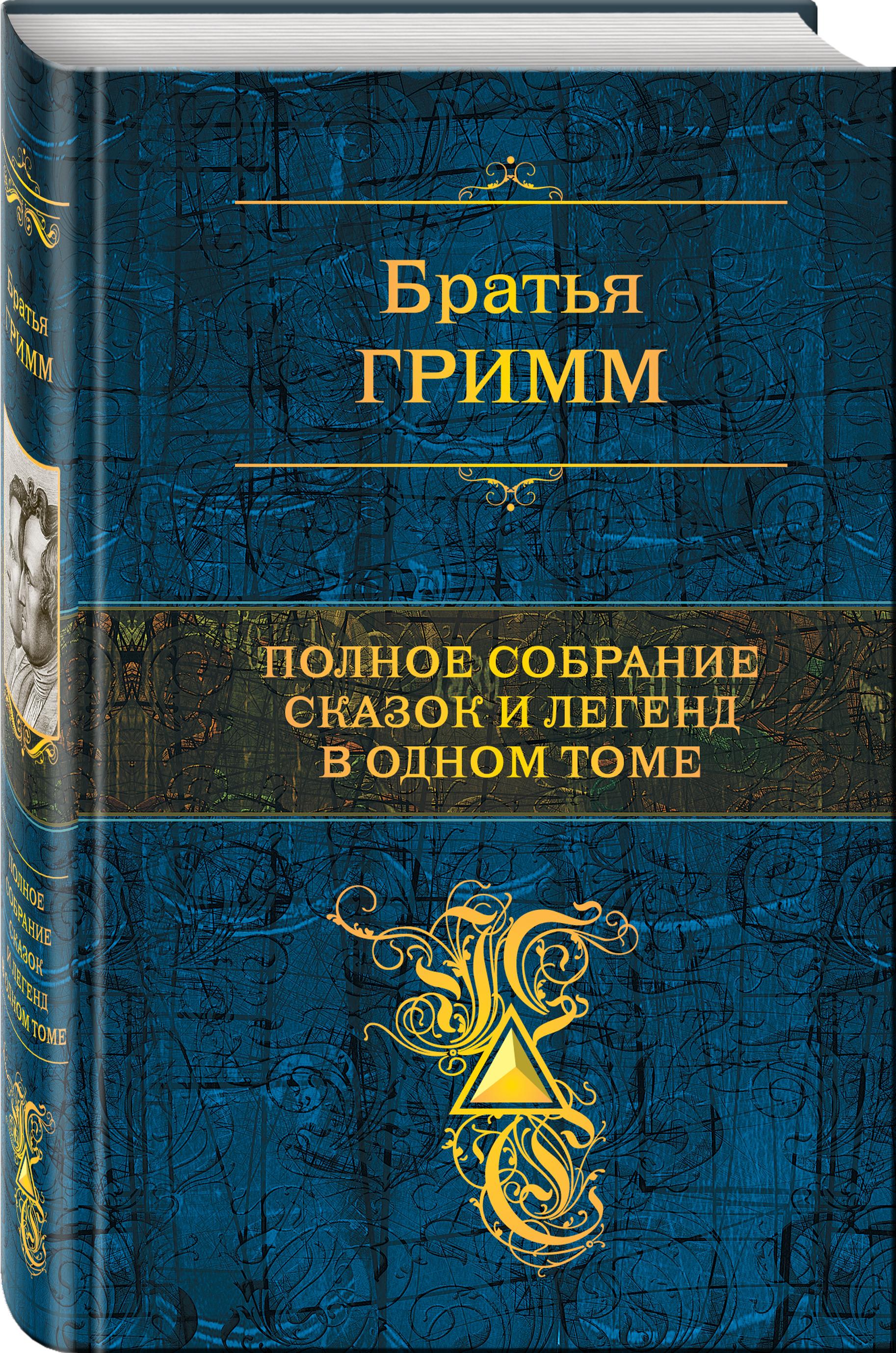 Братья Гримм Полное собрание сказок и легенд в одном томе принцесса бременские музыканты prostotoys