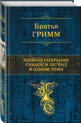 Братья Гримм - Полное собрание сказок и легенд в одном томе обложка книги