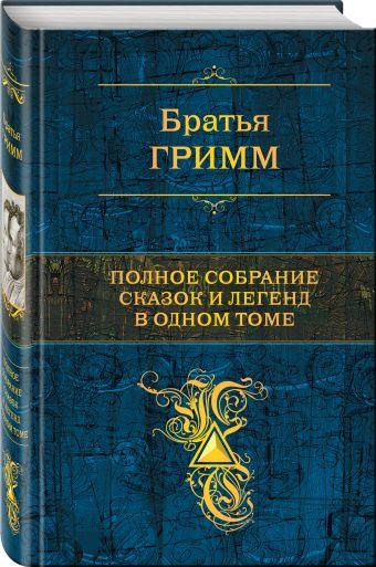 Полное собрание сказок и легенд в одном томе Братья Гримм