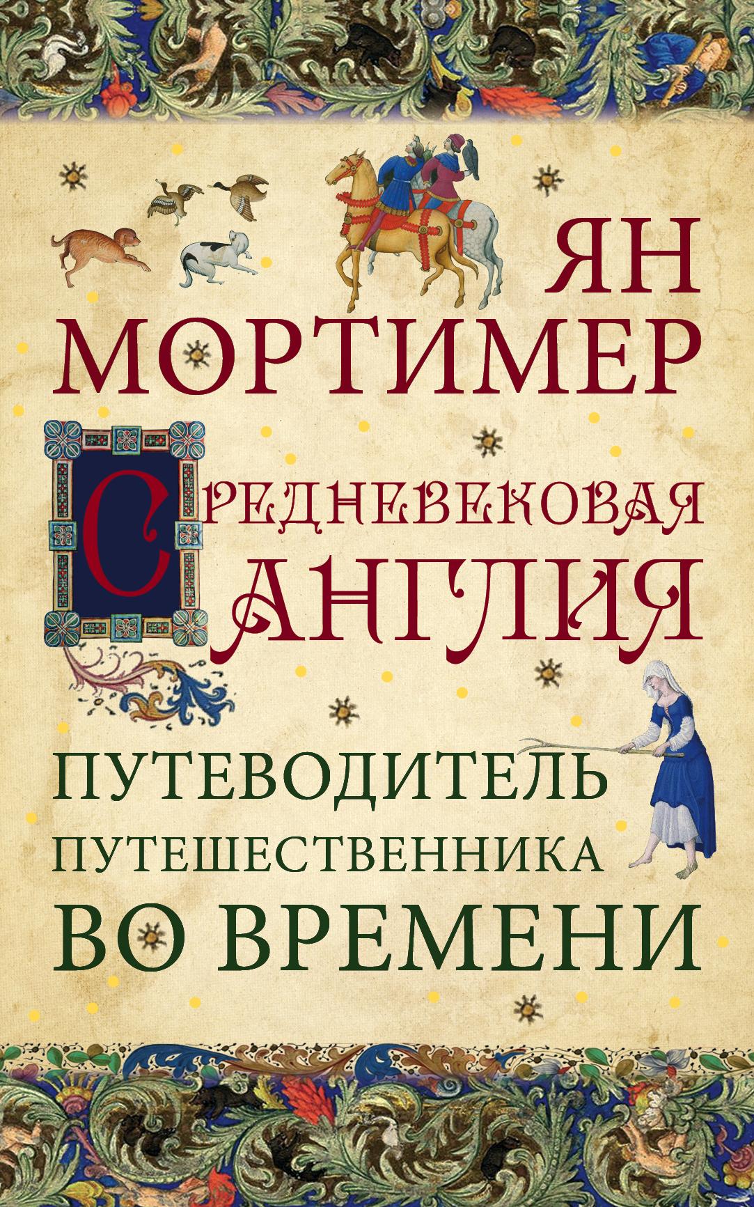 Средневековая Англия. Путеводитель путешественника во времени. Нов. оф.