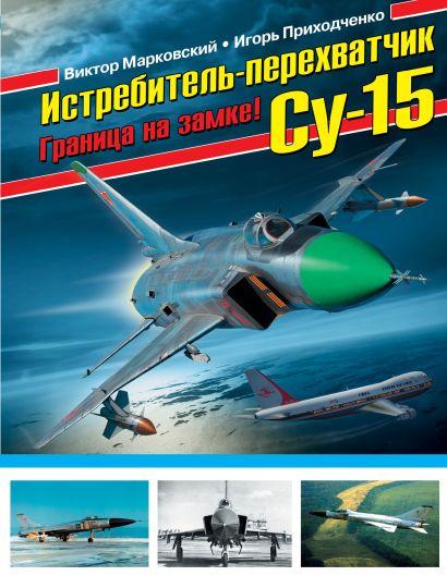 Истребитель-перехватчик Су-15. Граница на замке! - фото 1
