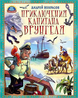 НЕКРАСОВ А. - М.ч. Приключения Капитана Врунгеля обложка книги