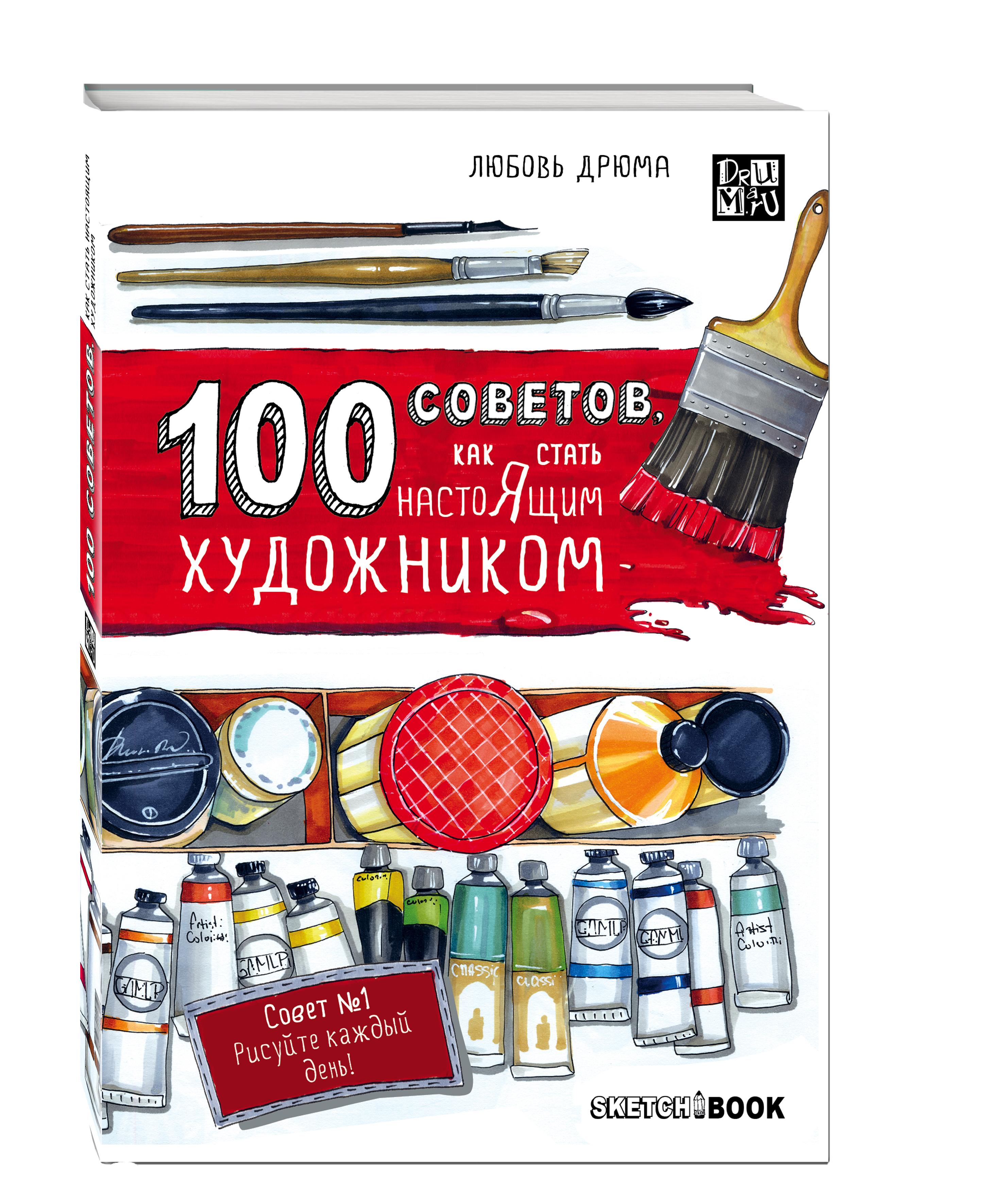 100 советов, как стать настоящим художником. Sketchbook 7a04bfbbc4f