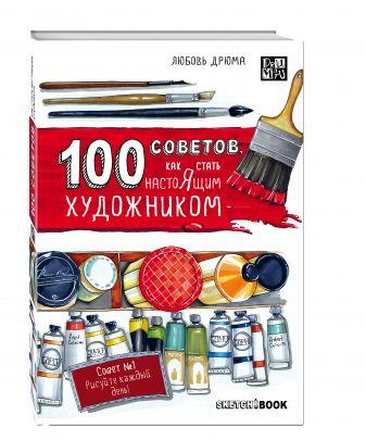 Любовь Дрюма - 100 советов, как стать настоящим художником. Sketchbook обложка книги