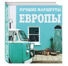 Прядкина Н.В. - Лучшие маршруты Европы' обложка книги