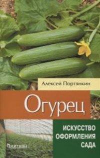 Портянкин А.Е. - Огурец. обложка книги