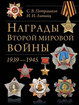 Потрашков С.В., Лившиц И.И. - Награды Второй мировой войны(обновленное и сокращенное) обложка книги
