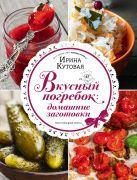 Кутовая И. - Вкусный погребок: домашние заготовки' обложка книги