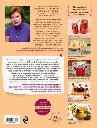 Вкусный погребок: домашние заготовки Ирина Кутовая