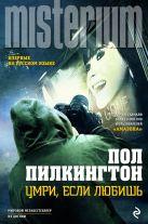 Пилкингтон П. - Умри, если любишь' обложка книги