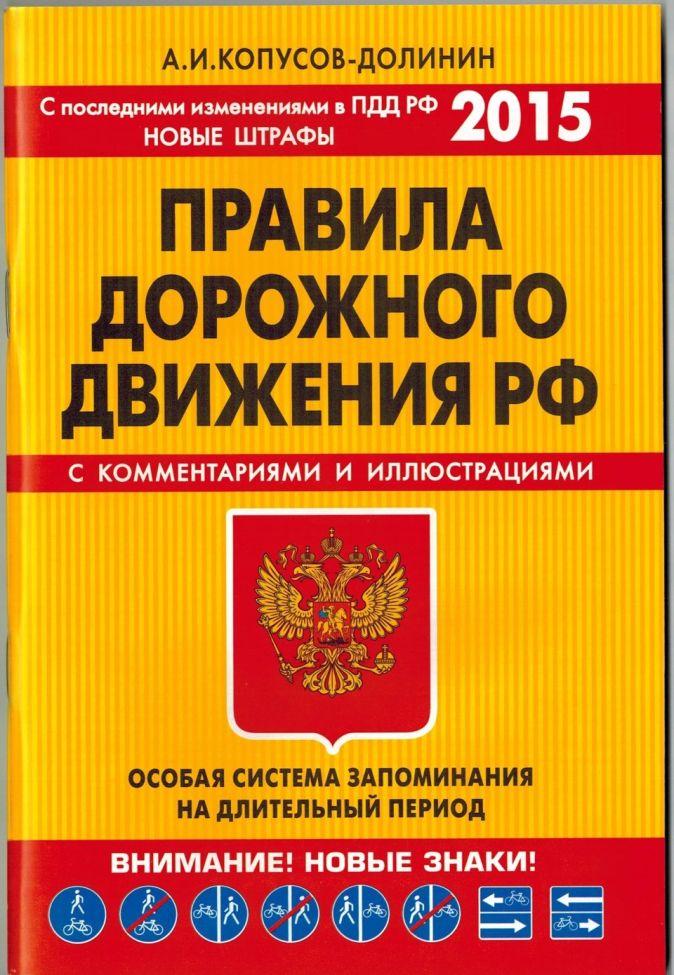 Копусов-Долинин А.И. - ПДД. Особая система запоминания (с изменениями на 2015 год) обложка книги