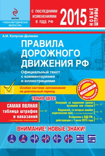 ПДД РФ на 2015 г. с комментариями и иллюстрациями Копусов-Долинин А.И.