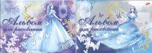 Альб д.рис 40л клей А4 D3631/2-EAC твин УФ Cinderella