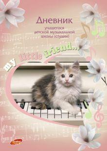 Дневн муз шк 7БЦ 7156-EAC глянц лам Котенок на рояле
