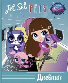Дневн мл шк инт LPS144-EAC глянц лам Littlest Pet Shop