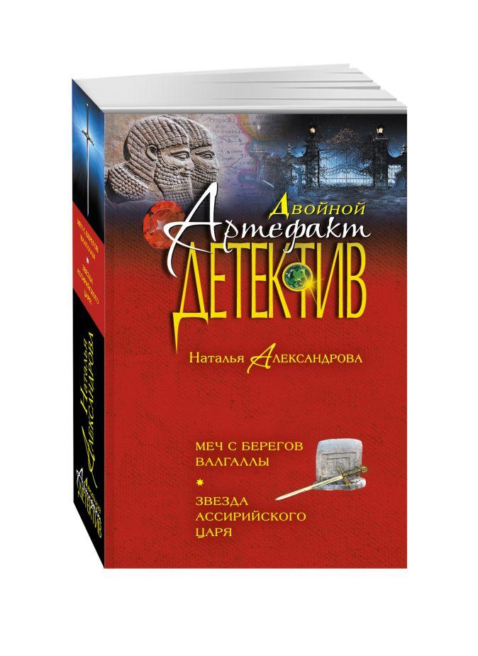 Александрова Н.Н. - Меч с берегов Валгаллы. Звезда ассирийского царя обложка книги