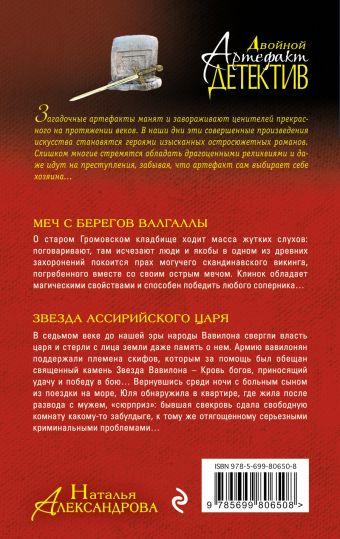 Меч с берегов Валгаллы. Звезда ассирийского царя Александрова Н.Н.