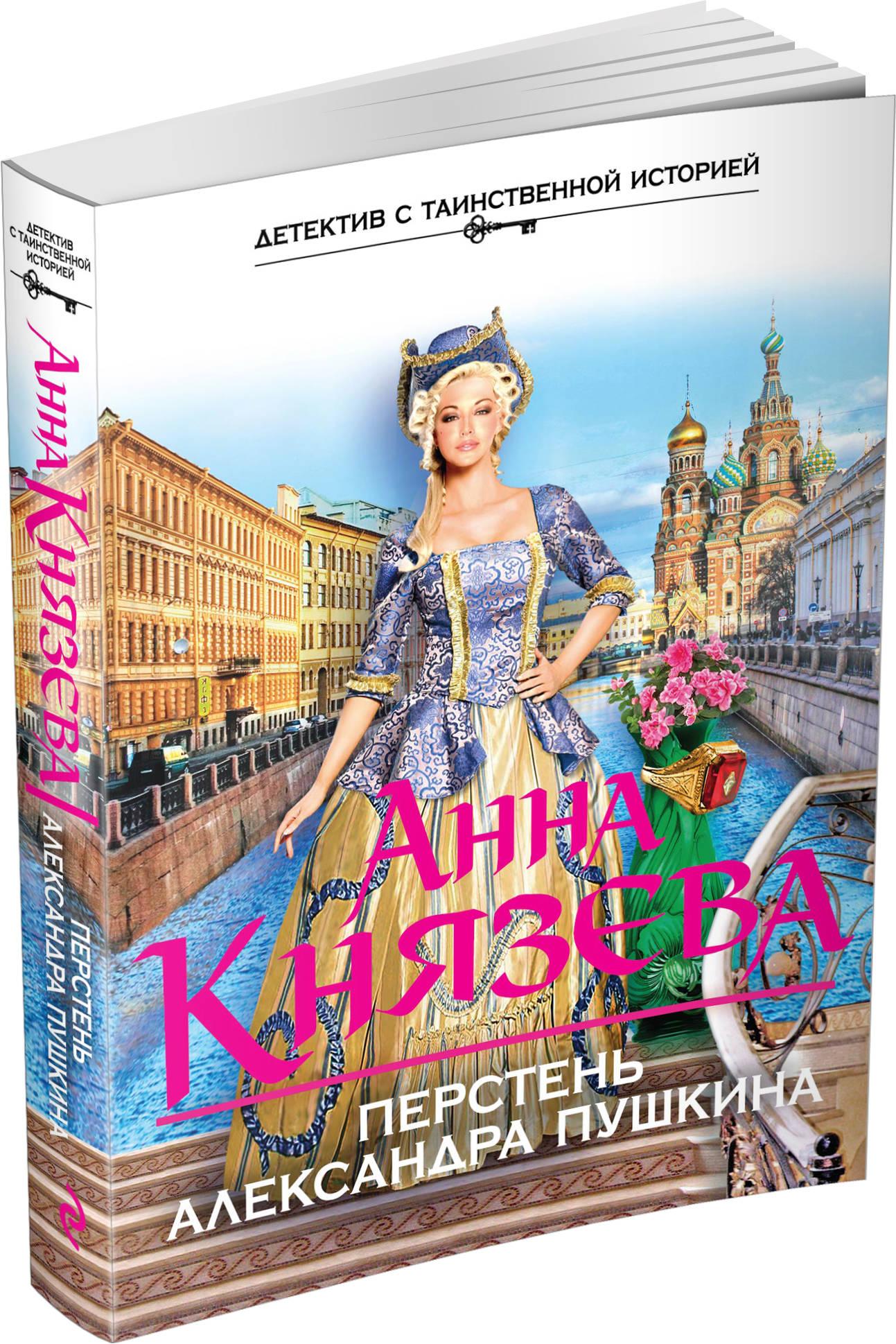 Князева А. Перстень Александра Пушкина ISBN: 978-5-699-80655-3