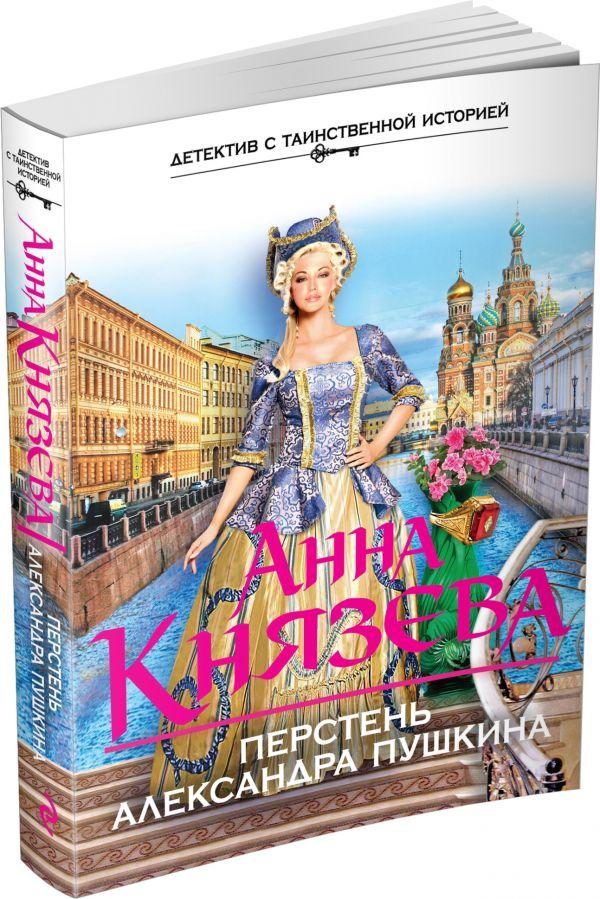 Перстень Александра Пушкина Князева А.