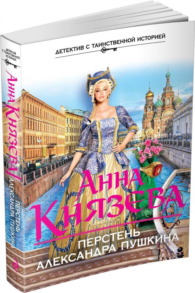 Анна Князева - Перстень Александра Пушкина обложка книги