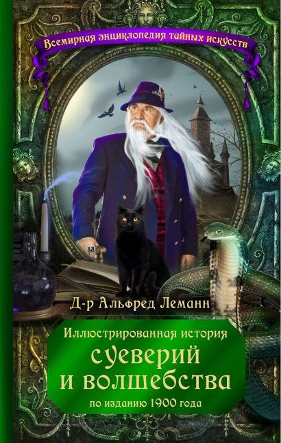 Иллюстрированная история суеверий и волшебства - фото 1