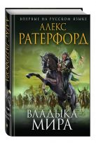 Ратерфорд А. - Владыка мира' обложка книги