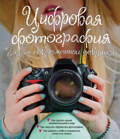 Цифровая фотография. Гид для современной девушки - фото 1