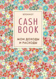 CashBook. Мои доходы и расходы. 2-е издание (3 оформление)