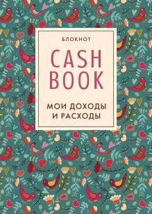 CashBook. Мои доходы и расходы. 2-е издание (4 оформление)