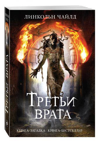 Чайлд Л. - Третьи врата обложка книги