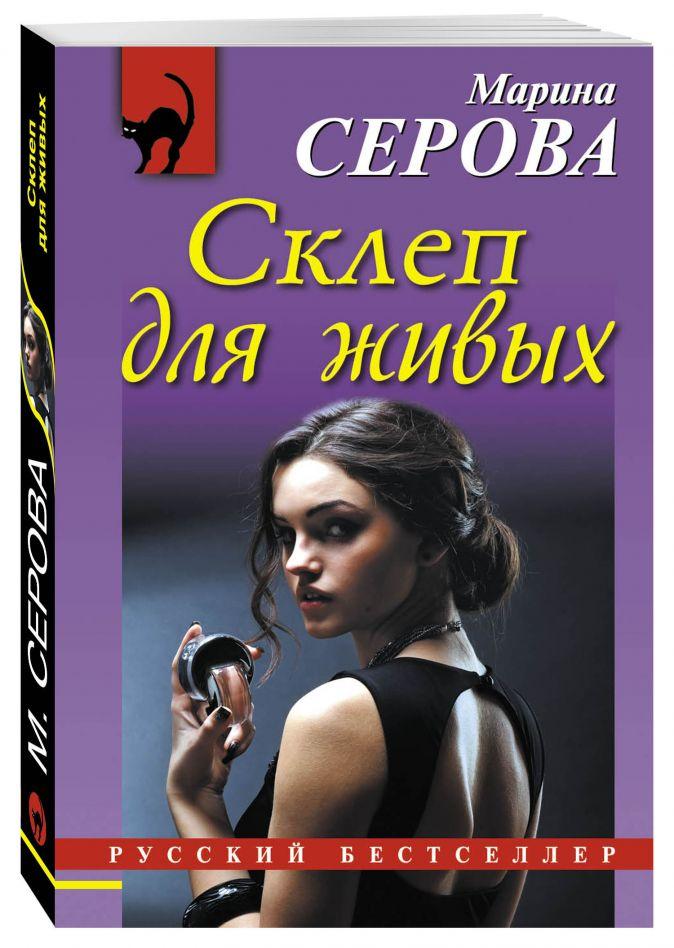 Серова М.С. - Склеп для живых обложка книги
