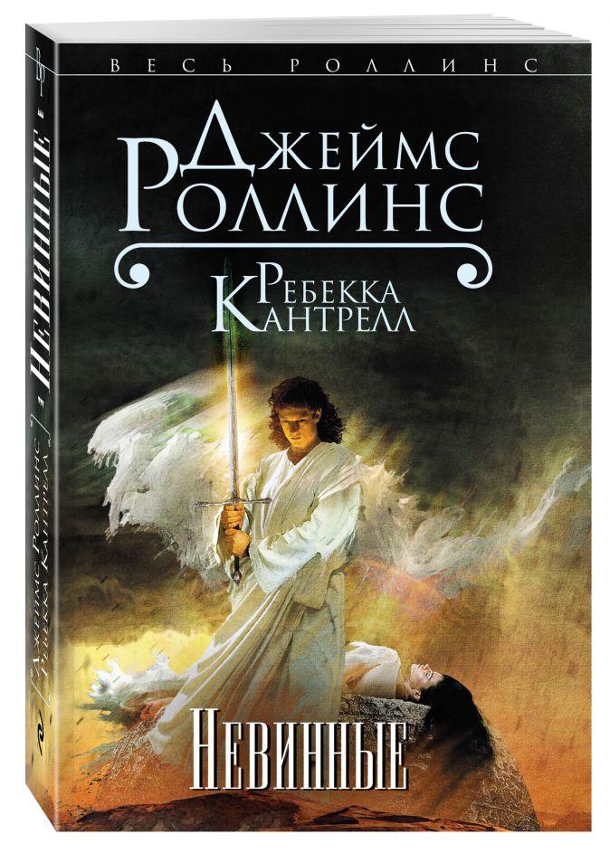 Невинные Джеймс Роллинс, Ребекка Кантрелл