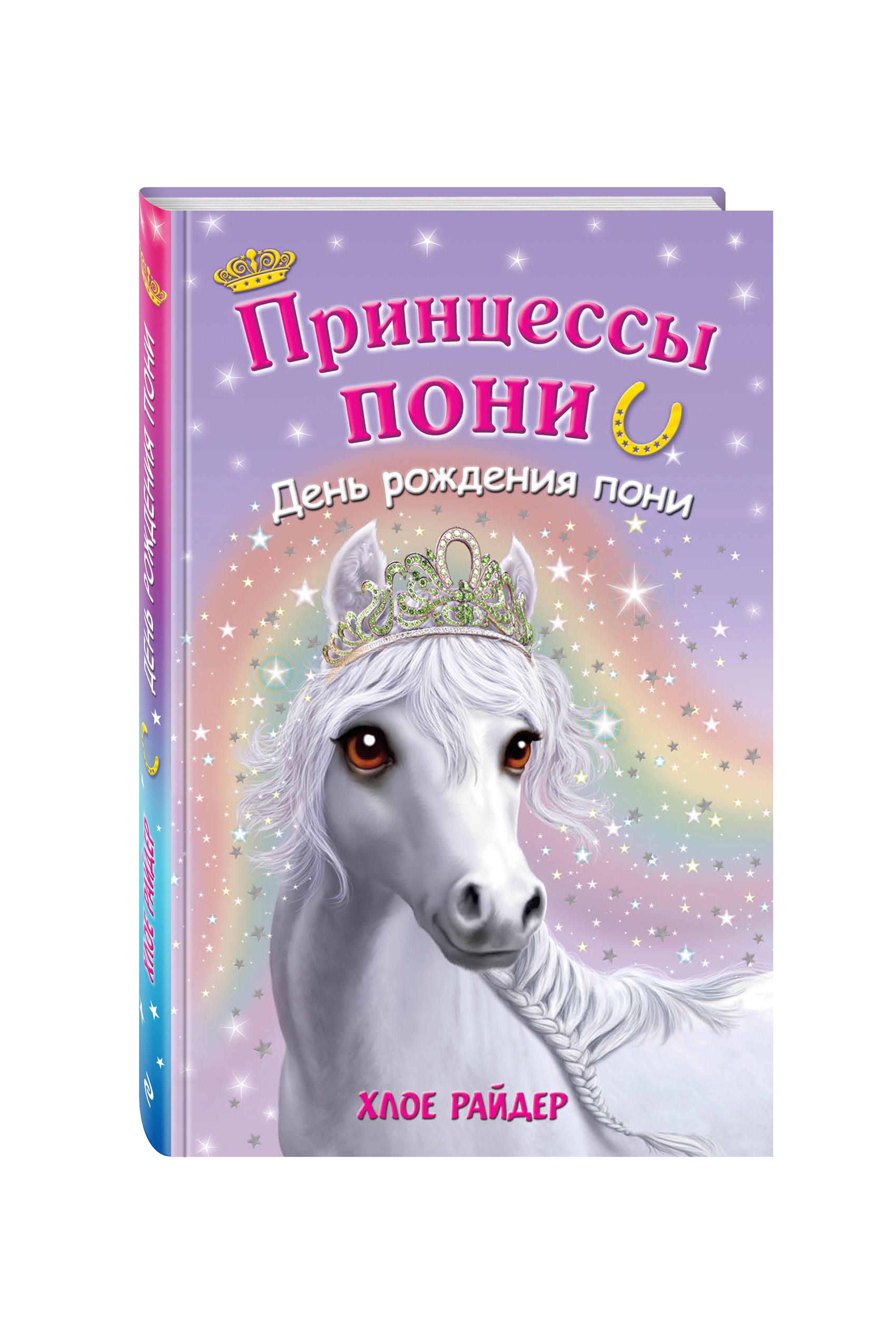 Хлое Райдер День рождения пони райдер хлое день рождения пони