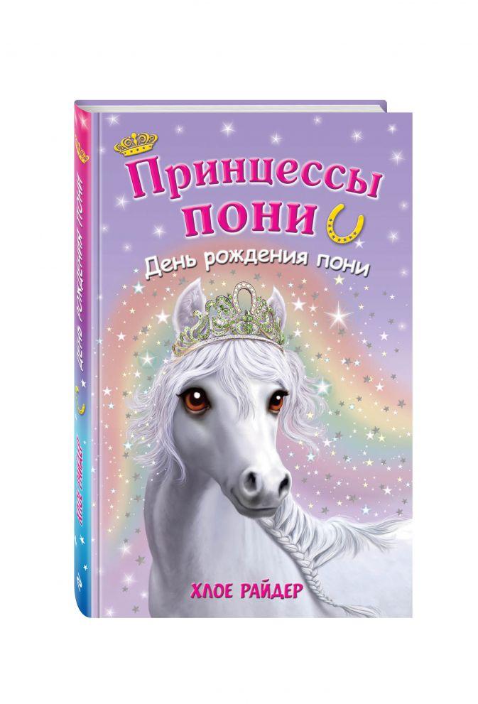 Хлое Райдер - День рождения пони обложка книги