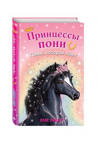Пони, которая поет Хлое Райдер