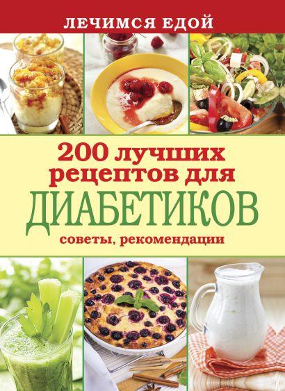 Лечимся едой. 200 лучших рецептов для диабетиков. Советы, рекомендации - фото 1