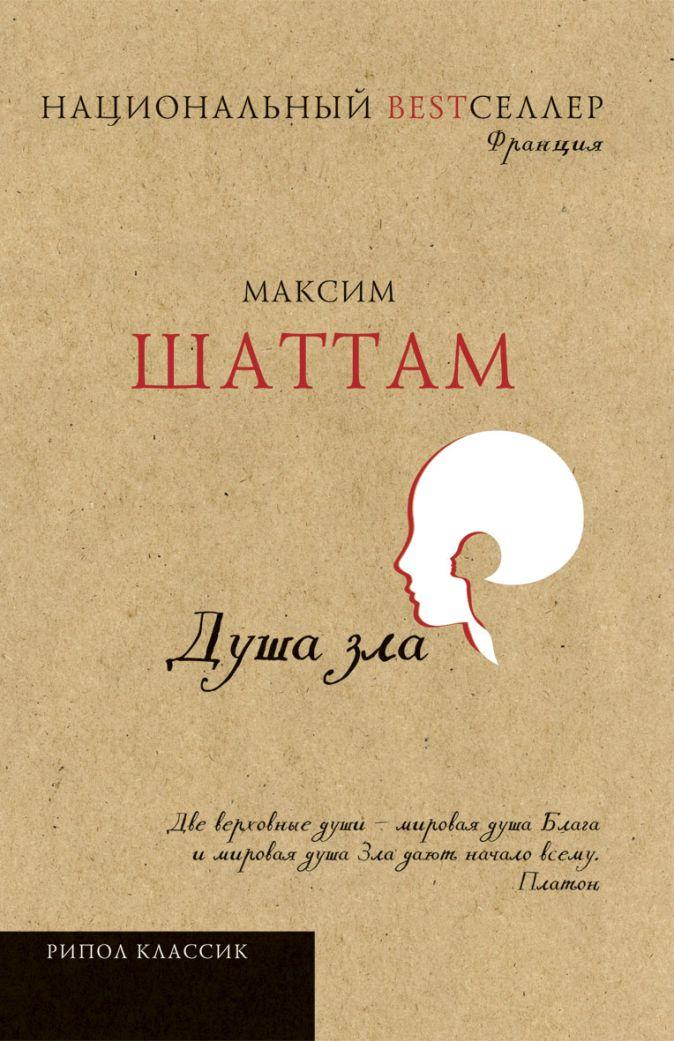 Шаттам М. - Душа зла обложка книги