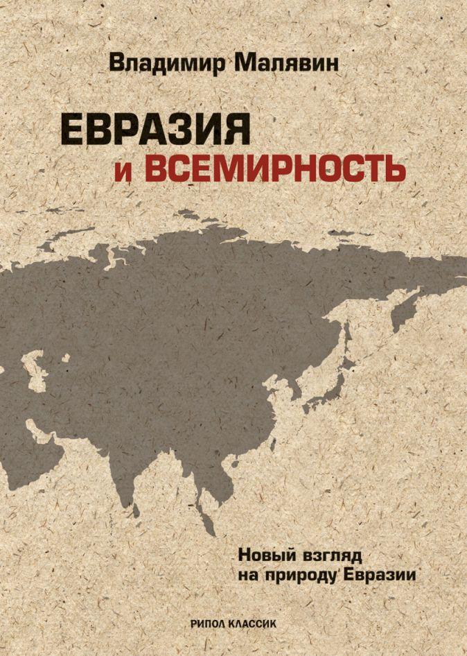 Малявин В. - Евразия и всемирность обложка книги